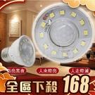 燈泡 LED燈 感應燈 人體感應燈 節能...