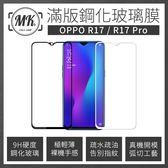 【MK馬克】OPPO R17 / R17 Pro 全滿版9H鋼化玻璃保護膜 保護貼 鋼化膜 玻璃貼 玻璃膜 滿版膜 黑色/白色