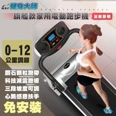 健身大師—S曲線體態調整電動跑步機