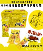 【2wenty6ix】韓國 SPIX 新款超人氣~BBQ搖搖包香脆不沾手點心麵 (20gx20包/箱)