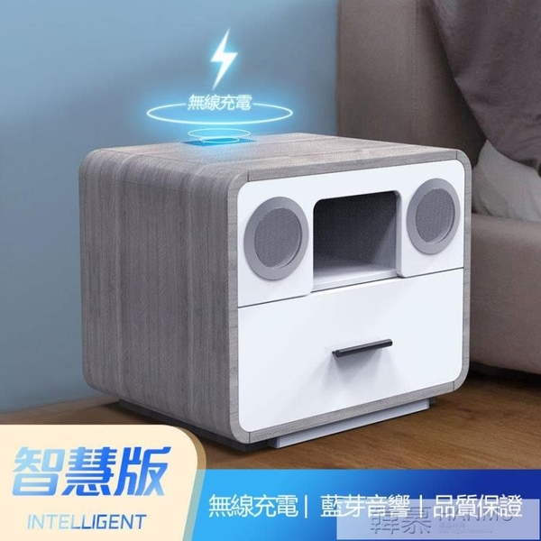 智慧床頭櫃現代簡約輕奢可充電藍芽音箱感應燈多功能小型網紅整裝 女神購物節 YTL