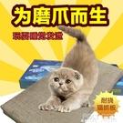 超大號加寬天然劍麻貓抓板 木天蓼粉 寵物貓玩具貓爪板 ATF 秋季新品