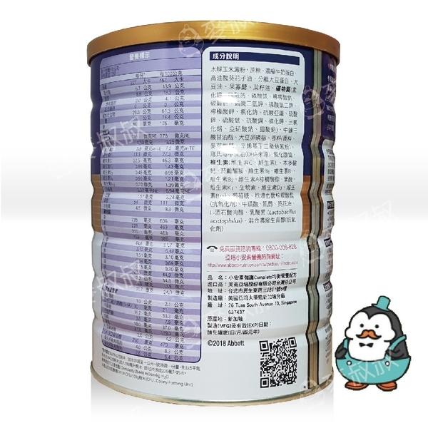新包裝 亞培 小安素 1600g#強護 均衡營養配方 減糖配方 新配方 超商最多2瓶 宅配最多6,瓶