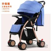 嬰兒手推車超輕便摺疊可坐平躺0/1-3歲小孩寶寶新生幼兒四輪童車HM 衣櫥の秘密