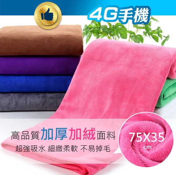 頂級小毛巾 75*35 加絨加厚 美髮護膚 乾髮巾 柔軟舒適 沙灘巾 洗車 速乾 超吸水 浴巾 毛巾~4G手機