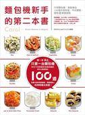 (二手書)麵包機新手的第二本書:只用麵包機,就能做出100道中西料理、中式麵點、蛋..