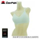 【EasyMain 衣力美 頂級彈性快乾運動胸衣(細肩帶/加強型)《淺灰》】ME00004/運動內衣/內衣