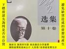 二手書博民逛書店罕見談自己Y473249 巴金 四川人民出版社 出版1996