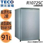 限量【TECO東元】91L 小鮮綠系列 單門冰箱 R1072SC 免運費 1樓交貨