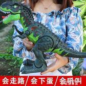 恐龍玩具兒童電動仿真動物模型霸王龍超大號會走路的玩具男孩YYP  麥琪精品屋