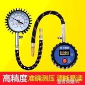可放氣胎壓表高精度數顯汽車胎壓計充氣檢測氣壓表輪胎監測測壓器 皇者榮耀