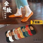 7雙 襪子女淺口短襪船襪純棉不掉跟硅膠防滑隱形薄款【毒家貨源】
