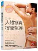 人體寫真按摩聖經:超實用!全身感官按摩指南。以六種按摩技法,從頭、頸、臉、胸、背..