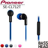 【領卷再折200】Pioneer SE-CL712T 入耳式 通話 音樂 耳機 公司貨 保固一年 免運 0利率