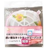 【買一送一】橘之屋彩繪日式加厚內衣洗淨袋【愛買】