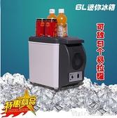小冰箱 車載冰箱6L 冷熱兩用 6升汽車用小冰箱 多用途便攜冰箱 俏girl