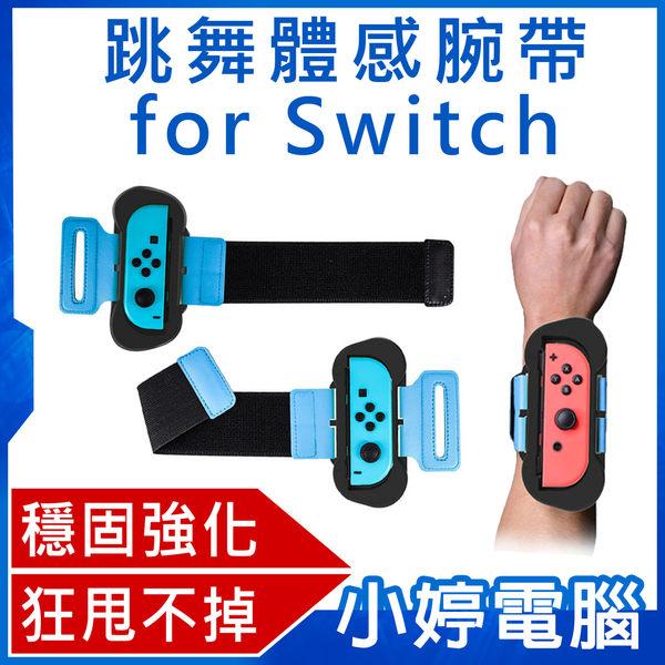 【24期零利率】全新 跳舞體感腕帶 for Switch 一組2入 穩固安裝 孔位精準 just dance