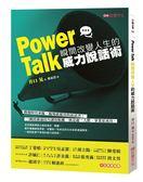 (二手書)Power Talk:瞬間改變人生的威力說話術