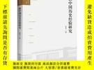 全新書博民逛書店新中國歷史經驗研究Y13398 朱佳木 當代中國出版社 ISBN