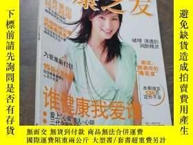 二手書博民逛書店健康之友2003年5月號罕見陶虹Y403679