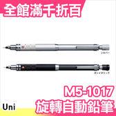 【小福部屋】日本熱銷 uni 三菱 M5-1017 KURU TOGA 第三代360度旋轉 自動鉛筆 全2色【新品上架】