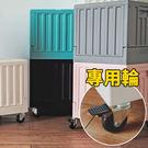 【R0170】 貨櫃收納箱專用輪子(1組四顆)