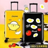 韓版小清新行李箱女日系小雞拉桿箱萬向輪24寸密碼箱20寸登機箱子 NMS生活樂事館