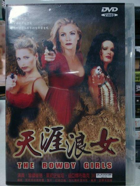 挖寶二手片-E14-003-正版DVD【天涯浪女/限制極】-雪儂催德*茱莉史崔坦*迪亞娜布魯克