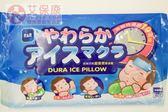 冰枕-德樂舒眠超長效軟冰枕 SP-7289 R&R【艾保康】