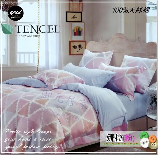 天絲棉 TENCEL【兩用被+薄床包組】6*6.2尺 御元居家『娜拉』(粉)四件套天絲棉寢具