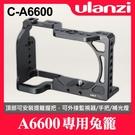 【金屬兔籠】Ulanzi C-A6600 Cage SONY A6600 專用 提籠 另有 SmallRig VLOG
