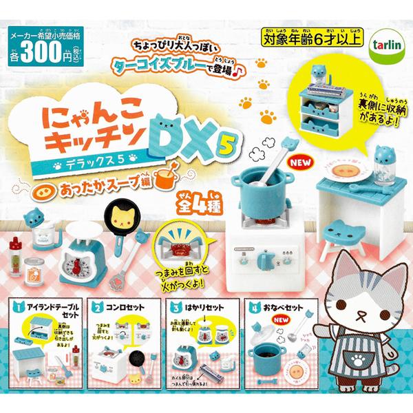 全套4款【日本正版】喵喵迷你廚房 DX5 暖湯篇 扭蛋 轉蛋 貓咪廚房 家家酒玩具 tarlin - 180198