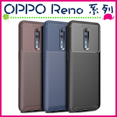 OPPO Reno Z 10倍變焦版 甲殼蟲背蓋 矽膠手機殼 類碳纖維保護殼 全包邊手機套 保護套 TPU軟殼