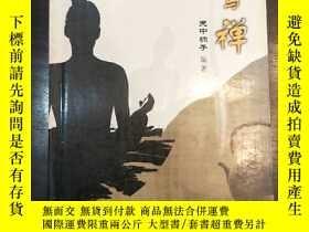 二手書博民逛書店罕見禪與茶Y260720 中天納子 名族出版社 出版2002