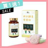 買一送一優惠組~綜合酵素營養錠 Panda baby 鑫耀生技