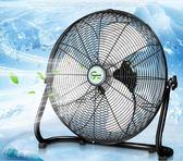 220V皓彩強力電風扇大功率工業風扇落地扇家用商用台式趴地扇坐爬地扇igo「摩登大道」