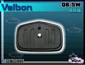《飛翔無線3C》Velbon 美而棒 QB-5W 快拆板 適用 CX-560 CX-660 三腳架〔立福公司貨〕