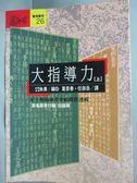 【書寶二手書T4/歷史_HIX】大指導力(上)_朱熹,葛景春