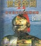 二手書R2YB 1999年11月初版《世紀帝國II 帝王世紀完全制霸攻略 全彩印