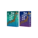 藏在地形裡的日本史(2冊套書)從地理解開日本史的謎團