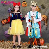 萬聖節兒童服裝女童愛莎白雪公主裙化裝舞會男童白馬王子演出禮服 時尚芭莎