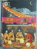 【書寶二手書T7/宗教_IDK】追蹤耶穌的腳印_菲力浦。