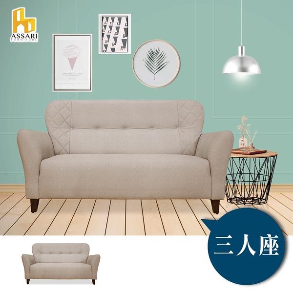 ASSARI-安井三人座貓抓皮獨立筒沙發