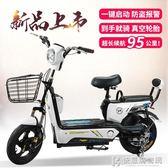 電動車新款48v電動自行車成人電瓶車小型男女踏板雙人代步電單車 igo快意購物網