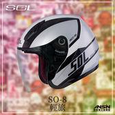 [中壢安信]SOL SO-8 SO8 彩繪 輕旅 白銀 安全帽 半罩 通勤 輕量