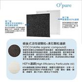Opure 臻淨  A5、A6第二層活性碳+沸石顆粒濾網、第三層醫療級HEPA濾網  A5-D+A6-C合購組合