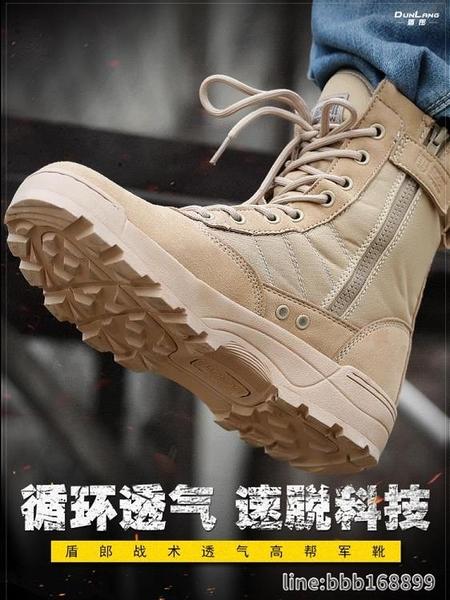 戰術靴 盾郎軍靴作戰靴男超輕特種兵戰術靴透氣春秋耐磨作訓鞋沙漠登山靴 瑪麗蘇