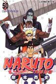 (二手書)NARUTO火影忍者(50)