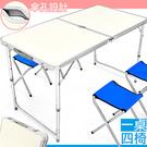 120X60鋁合金折疊桌+折疊椅X4傘孔摺疊桌折合桌.手提摺合桌摺疊椅.和室桌簡易桌.戶外桌野餐桌