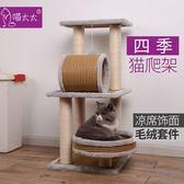 貓跳台 貓爬架小型劍麻貓架木制貓窩貓樹貓抓板草席貓玩具毛絨貓跳台樹屋T 免運直出